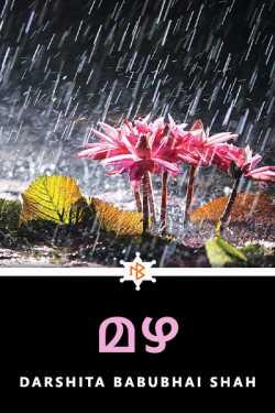 rain by Darshita Babubhai Shah in Malayalam