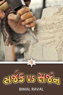Sarjak Vs Sarjan - 1 by BIMAL RAVAL in Gujarati