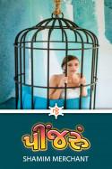 પીંજરું by SHAMIM MERCHANT in Gujarati
