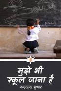 मुझे भी स्कूल जाना है by नन्दलाल सुथार राही in Hindi