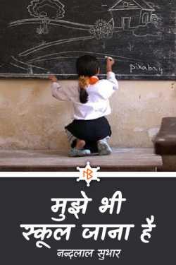नन्दलाल सुथार राही द्वारा लिखित  मुझे भी स्कूल जाना है बुक Hindi में प्रकाशित