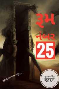 રૂમ નંબર 25 - 1