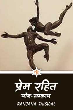Ranjana Jaiswal द्वारा लिखित  प्रेम रहित यौन-सम्बन्ध बुक Hindi में प्रकाशित