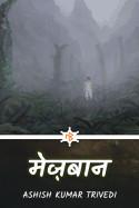 मेज़बान - 1 by Ashish Kumar Trivedi in Hindi