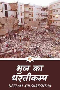 Neelam Kulshreshtha द्वारा लिखित  भुज का धरतीकम्प बुक Hindi में प्रकाशित