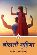 बोलतीगुड़िया - 3 - अंतिम भाग by Asha Saraswat in Hindi