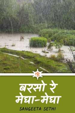 sangeeta sethi द्वारा लिखित  बरसो रे मेघा-मेघा - 3 - अंतिम भाग बुक Hindi में प्रकाशित