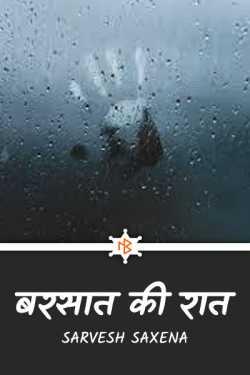 बरसात की रात - 3 - अंतिम भाग by Sarvesh Saxena in Hindi