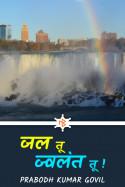 जल तू ज्वलंत तू! - 8 - अंतिम भाग by Prabodh Kumar Govil in Marathi