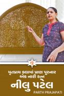 મૃતપ્રાય કલામાં પ્રાણ પૂરનાર એક નારી રત્ન :- નીલુ પટેલ by Parth Prajapati in Gujarati