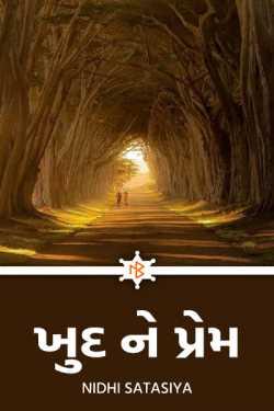 Love yourself by Nidhi Satasiya in Gujarati