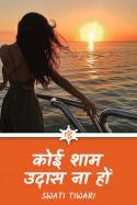 कोई शाम उदास  ना हों by swati tiwari in Hindi