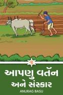આપણુ વતૅન અને સંસ્કાર by Anurag Basu in Gujarati
