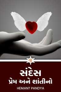 સંદેસ પ્રેમ અને શાંતી નો