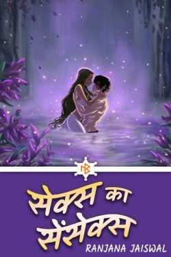 Ranjana Jaiswal द्वारा लिखित  सेक्स का सेंसेक्स बुक Hindi में प्रकाशित