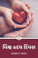 વિશ્વ હૃદય દિવસ by Jagruti Vakil in Gujarati