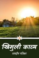 खिमुली काव्य - खंड-1 by जयदीप पत्रिका in Hindi