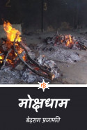 """मोक्षधाम - 1 by बेदराम प्रजापति """"मनमस्त"""" in Hindi"""