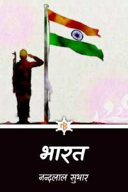 नन्दलाल सुथार राही द्वारा लिखित  भारत - 4 बुक Hindi में प्रकाशित