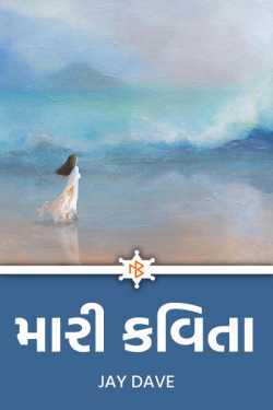 મારી કવિતા by Jay Dave in Gujarati