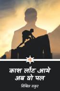 काश लौट आये अब वो पल by निखिल ठाकुर in Hindi