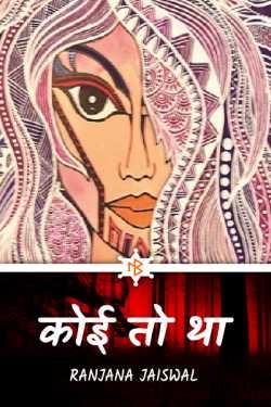 कोई तो था by Ranjana Jaiswal in Hindi