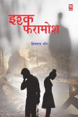इश्क फरामोश by Pritpal Kaur in Hindi