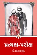 પ્રત્યક્ષ-પરોક્ષ - ૧ by Dr Hina Darji in Gujarati
