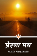 प्रेरणा पथ - भाग 1 by Rajesh Maheshwari in Hindi