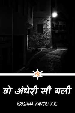 Krishna Kaveri K.K. द्वारा लिखित  वो अंधेरी सी गली बुक Hindi में प्रकाशित