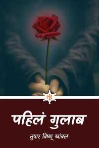 पहिलं गुलाब - 2