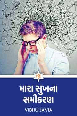 મારા સુખના સમીકરણ by Vibhu Javia in Gujarati