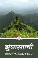 झुंजारमाची - 3 - अंतिम भाग by Ishwar Trimbakrao Agam in Marathi