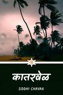 siddhi chavan यांनी मराठीत कातरवेळ
