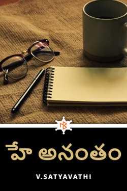 Hey infinity by LRKS.Srinivasa Rao in Telugu