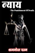 न्याय - The Punishment Of Death by Anmol Yadav in Marathi