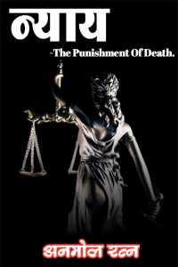 न्याय - The Punishment Of Death