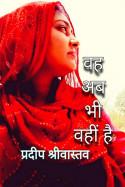 Pradeep Shrivastava द्वारा लिखित  वह अब भी वहीं है - 12 बुक Hindi में प्रकाशित