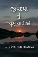 જીવદયા નું વૃક્ષ વાવીએ by Sonali methaniya in Gujarati