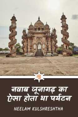 Neelam Kulshreshtha द्वारा लिखित  नवाब जूनागढ़ का ऐसा होता था पर्यटन बुक Hindi में प्रकाशित