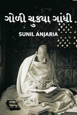 ગોળી ચુક્યા ગાંધી by SUNIL ANJARIA in Gujarati