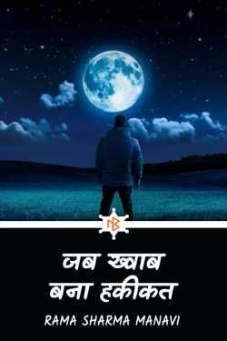 Rama Sharma Manavi द्वारा लिखित  जब ख्वाब बना हकीकत बुक Hindi में प्रकाशित
