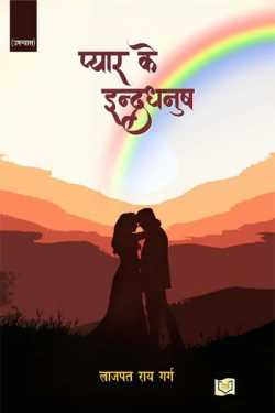 प्यार के इन्द्रधुनष by Lajpat Rai Garg in Hindi