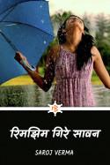रिमझिम गिरे सावन - 3 - अन्तिम भाग by Saroj Verma in Hindi