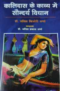 आधुनिक संस्कृत साहित्य में नारी सौंदर्य कालिदास के विशेष संदर्भ में