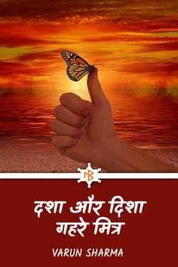 Varun Sharma द्वारा लिखित  दशा और दिशा - गहरे मित्र बुक Hindi में प्रकाशित
