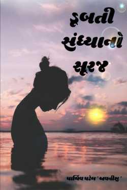 ડૂબતી સંધ્યાનો સુરજ - ૧ by Parthiv Patel in Gujarati