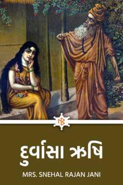 આપણાં મહાનુભાવો - ભાગ 19 - દુર્વાસા ઋષિ by Mrs. Snehal Rajan Jani in Gujarati