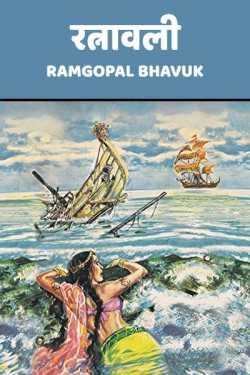 ramgopal bhavuk द्वारा लिखित  रत्नावली - रामगोपाल  'भावुक' बुक Hindi में प्रकाशित