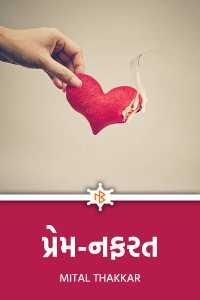 પ્રેમ - નફરત - ૧